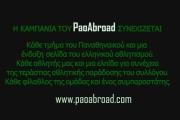 ΠΑΟ everywhere - Panathinaikos Supporters Abroad